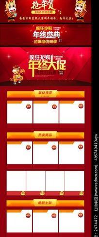 淘宝店铺春节年终大促首页模板