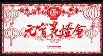 2014元宵花灯会晚会素材