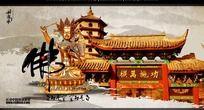 中国梦佛文化背景素材