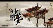 中国梦建筑海报背景素材