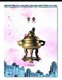 F20140102-12文物展览海报