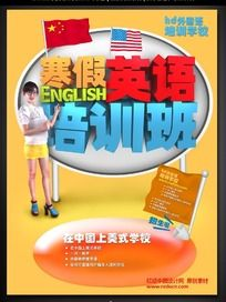 寒假英语招生海报