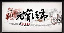 2014水墨元宵佳节晚会背景素材