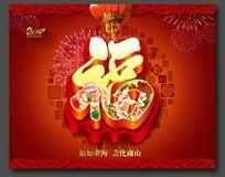 贺寿春节福字海报设计