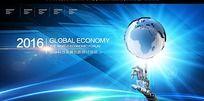 科技会议全球论坛背景板