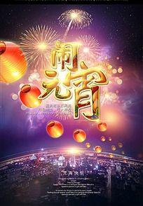 马年元宵节灯会海报设计