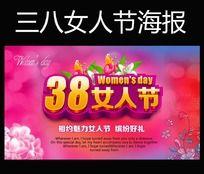 三八女人节促销背景素材