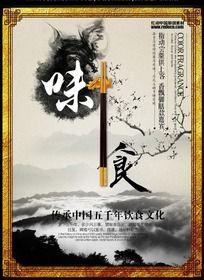 水墨风中国饮食文化海报素材