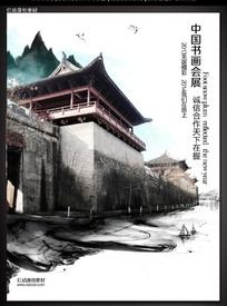 中國傳統文化宣傳海報