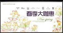 春季促销海报psd