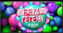 春季踏青花卉促销折扣海报素材