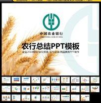 农业银行交流座谈会动态PPT设计