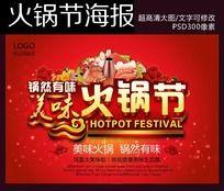美味火锅节创意海报设计