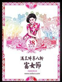 中国古典妇女节海报设计