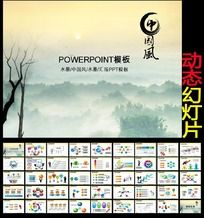 纪检中国风水墨动态PPT