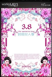 妇女节桃花开海报设计