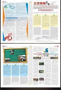 汽车企业内刊宣传报纸素材