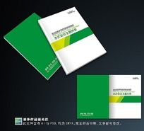 商务科技手册封面素材