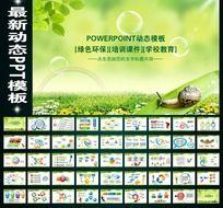 学校教育绿色环保PPT