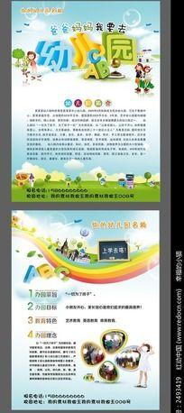 幼儿园招生宣传单设计psd