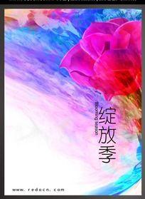春天炫彩绽放季宣传海报设计