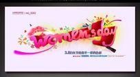 三八女人节活动创意背景