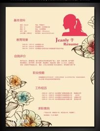 手绘花卉背景简历设计