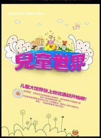 儿童用品商场促销活动海报设计
