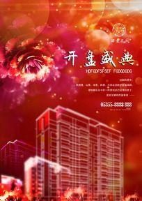 房地产开盘盛典宣传海报