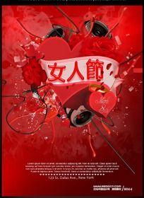 喜庆三八女人节宣传海报设计