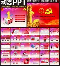 2014最新党建动态ppt