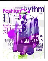 时尚海报杂志封面