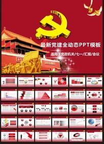 2014党建动态ppt