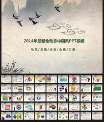 中国风2014马年业绩汇报ppt