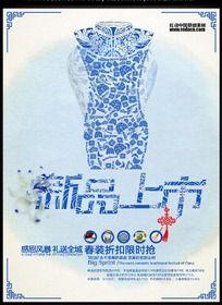 中国风新品上市海报设计