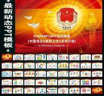 中国司法纪检监察工作报告PPT