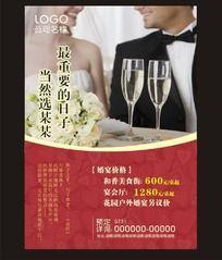 婚宴喜宴海报