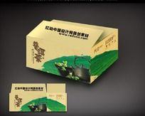 普洱茶叶包装箱设计