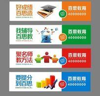 百思教育培训学校招生广告