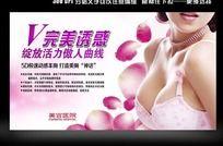 韩国隆胸促销展板设计