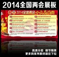 2014全国两会十大关键词展板