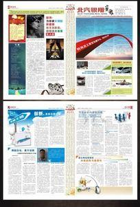 汽车企业内刊版式设计