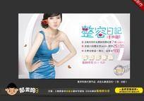 整形丰胸广宣传海报设计