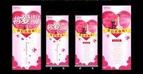 创意婚礼宣传x展架设计