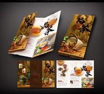 中国茶文化三折页设计