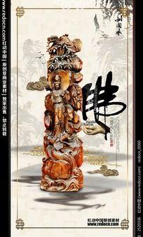 中国佛文化海报设计