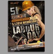 酒吧五一劳动节活动派对海报