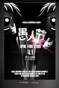 41疯狂愚人节宣传海报设计
