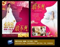 美容院促销活动宣传单设计