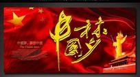 梦想中国背景设计